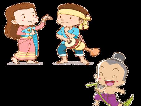 เพลินเพลงไทยในการจัดกิจกรรมการเรียนการสอน I