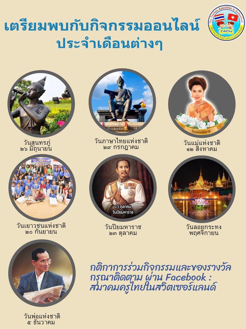 monthly activities
