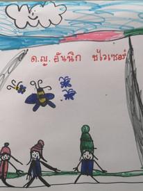กิจกรรมออนไลน์วันเด็กแห่งชาติ