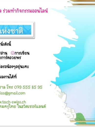 กิจกรรมออนไลน์ 2564