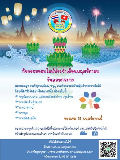 Loy Krathong /  Loi Krathong