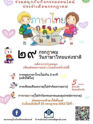 National Thai Language Day