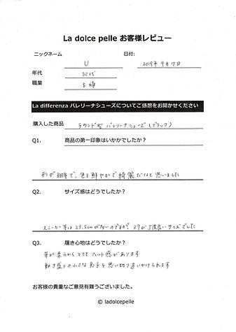 ゆうさん_レビュー.jpg