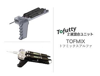 Tofmix.png