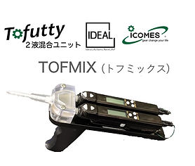 Tofmix_edited.jpg
