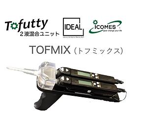 Tofmix_edited.png