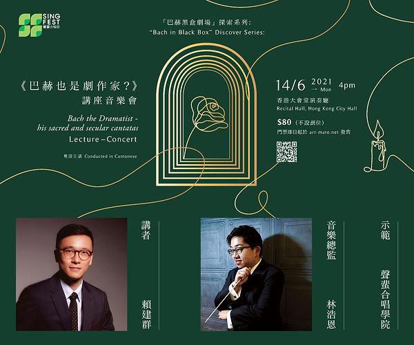 20210531 Lecture Concert edm visual.jpg