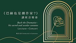 Bach in Black Box_Lecture_concert_Icon2.