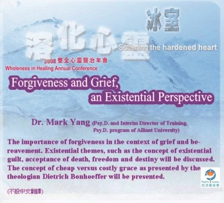 Forgiveness and Grief, an Existential Perspective