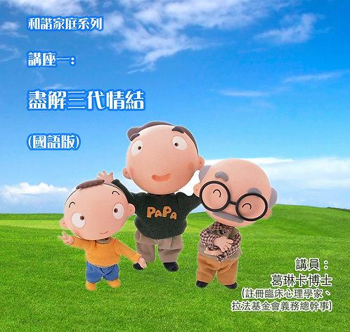和諧家庭系列-盡解三代情結