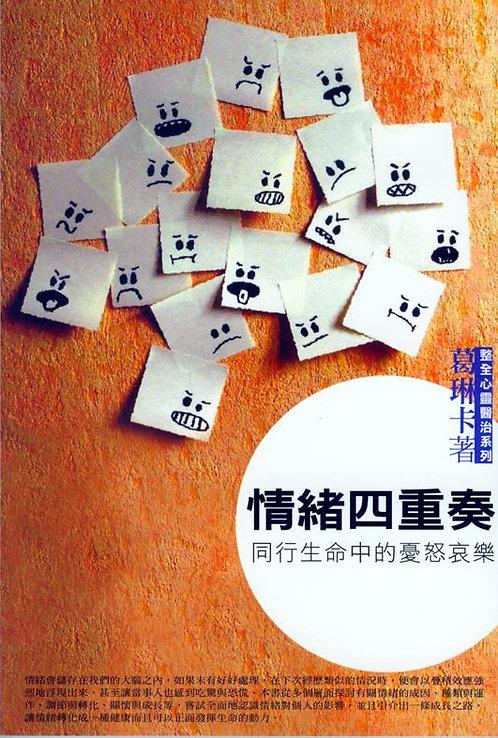 LEVEL 1 情緒四重奏 - 同行生命中的憂怒哀樂(基道)