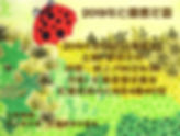 心靈癒花園-愛得及時0222.jpg