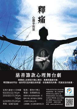 拉發舞台劇_Leaflet  a5 front_edited.jpg