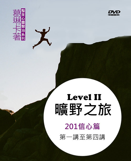 LEVEL 2 曠野之旅 201 信心篇(一至四講)