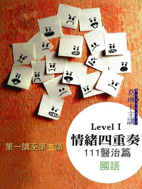 情緒四重奏-111醫治篇(一至五講)國語