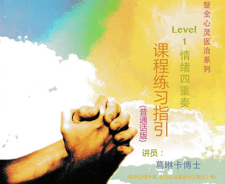 LEVEL 1 情緒四重奏-課程練習指引(國語)