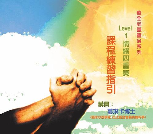 LEVEL 1 情緒四重奏-課程練習指引 (粵語)