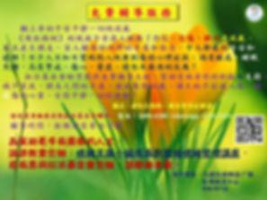 免費輔導服務(V8).jpg