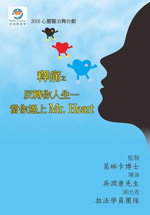 釋痛之反轉你人生-當你遇上 Mr.Heart