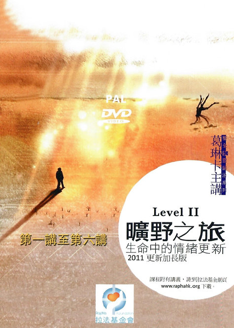 LEVEL 2 曠野之旅(一至六講)