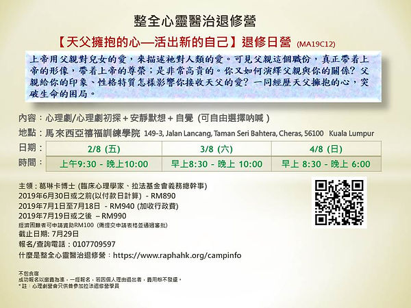 MA19C12 flyer.jpg