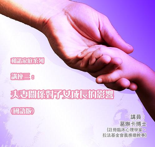 和諧家庭系列-夫妻關係對子女成長的影響