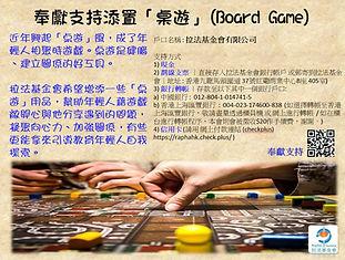 奉獻支持添置 (boardgame).JPG