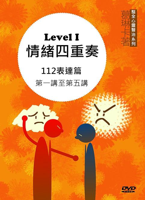 LEVEL 1 情緒四重奏- 112表達篇(一至五講)