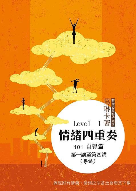 LEVEL 1 情緒四重奏-101自覺篇(一至四講)