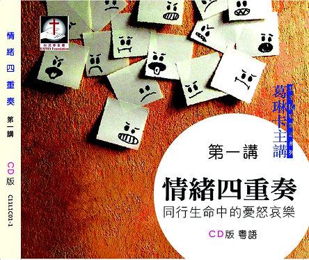 LEVEL 1 情緒四重奏(一至六講)