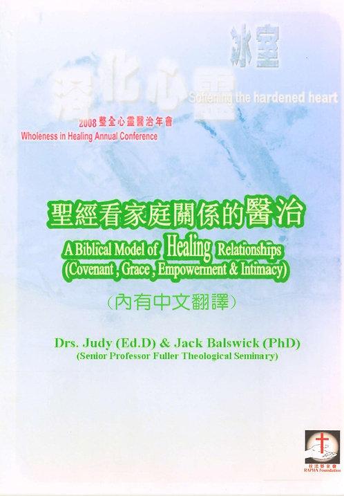 從聖經看家庭關係的醫治 A Biblical Model of Healing Relationships