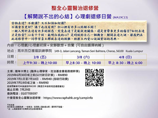 MA19C13 flyer.jpg