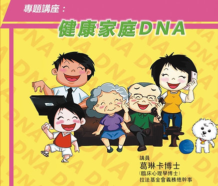 健康家庭DNA