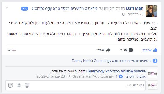 ביקורת דפי מן לפייסבוק