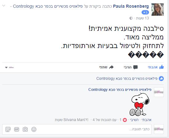 ביקורת פאולה רוזנברג לפייסבוק