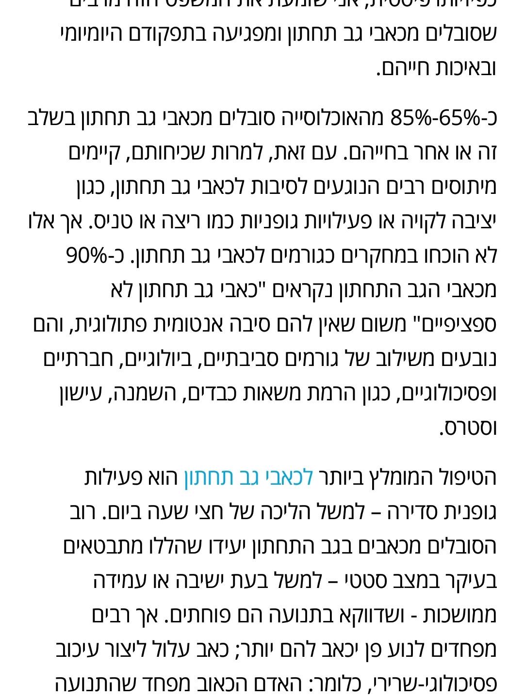 מאמר על כאב כרוני מעיתון הארץ מאי 18
