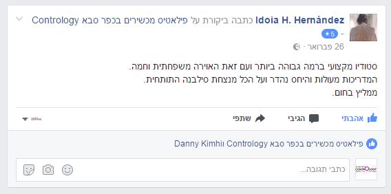 ביקורת אידואיה לפייסבוק