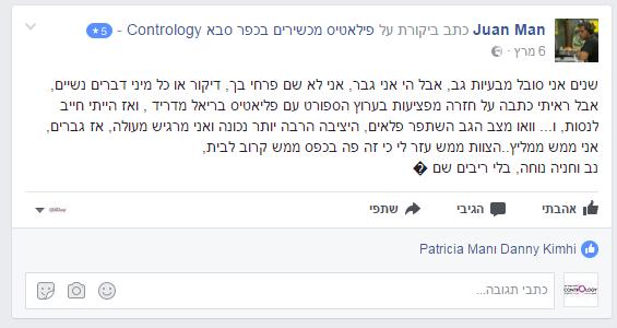 ביקורת חואן מן לפייסבוק