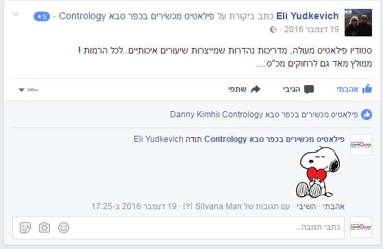ביקורת אלי יודקביץ לפייסבוק