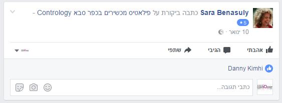 ביקורת שרה בן אסולי לפייסבוק
