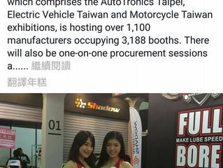 Full Bore Taipei AMPA Show