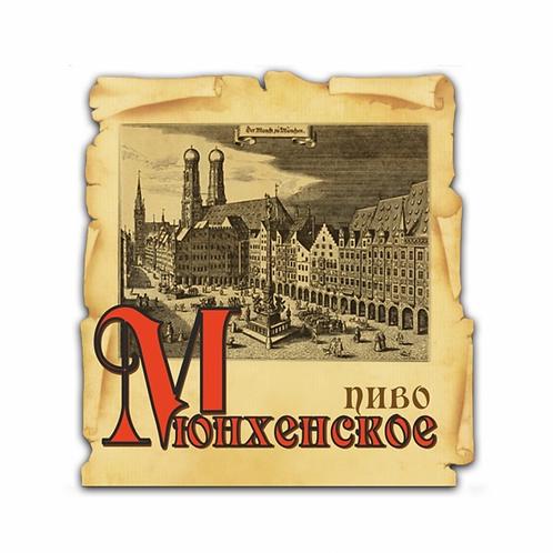 Мюнхенское крепкое (Тверь) Алк. 7.3%, Пл.16%