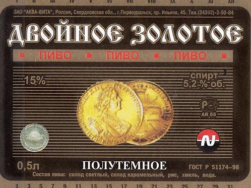 Двойное золотое  (Москва)