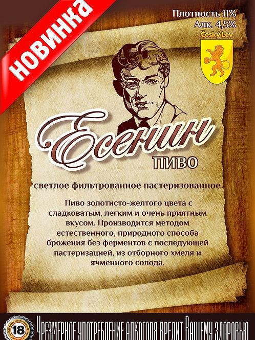 Есенин светлое(Курск)