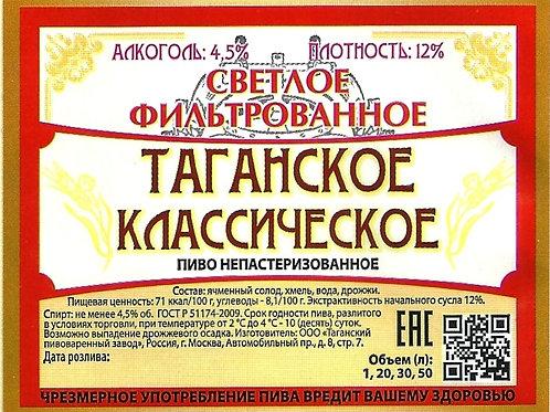 Таганское (Москва) 6л за 600руб.