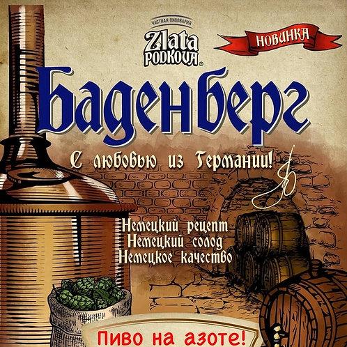 """Баденберг """" Злата подкова"""" (Светлое, фильтрованное, 12% плот.,4.9%алк.)"""