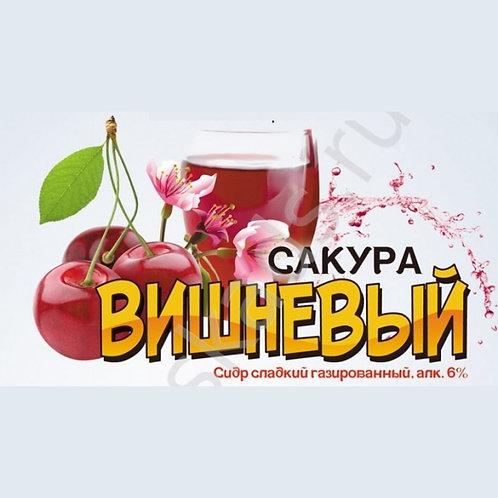 Сидр Сакура (Курск)