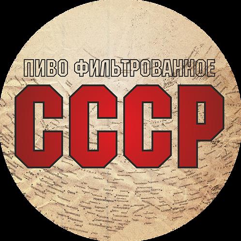СССР Жигулевское (Димитровград)