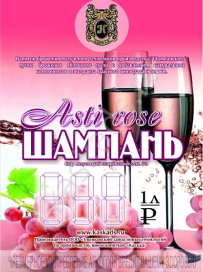 Шампань Asti rose
