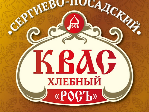 Квас Хлебный (Сергиев Посад)